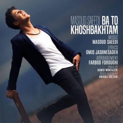 دانلود آهنگ با تو خوشبختم از مسعود سعیدی