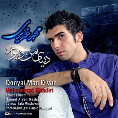 دانلود آهنگ دنیای من دیوار از محمد غدیری