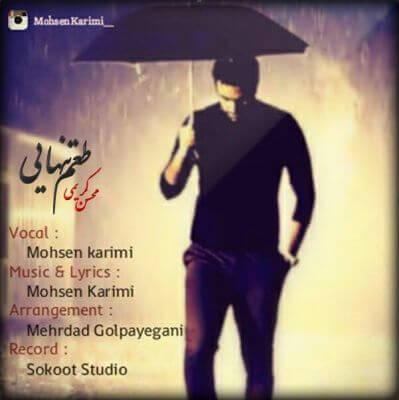 دانلود آهنگ طعم تنهایی از محسن کریمی