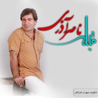 دانلود آهنگ قبله از ناصر آذری