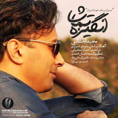 دانلود آهنگ انگیزه تماشا از مجید اخشابی