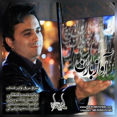 دانلود آهنگ آواز باران از مجید اخشابی