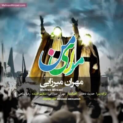 دانلود آهنگ مولای من از مهران میرزایی