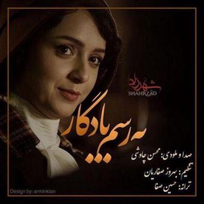 دانلود آهنگ به رسم یادگار از محسن چاوشی