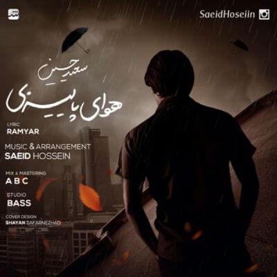 دانلود آهنگ هوای پاییزی از سعید حسین