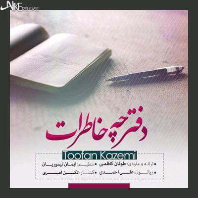 دانلود آهنگ دفتر خاطرات از طوفان کاظمی