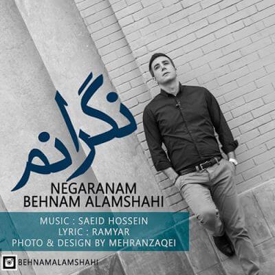 دانلود آهنگ جدید بهنام علمشاهی