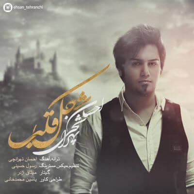 دانلود آهنگ جدید احسان تهرانچی
