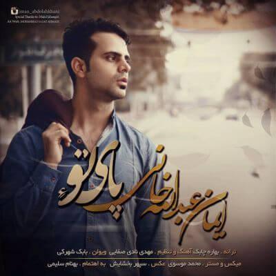 دانلود آهنگ جدید ایمان عبدالله خانی