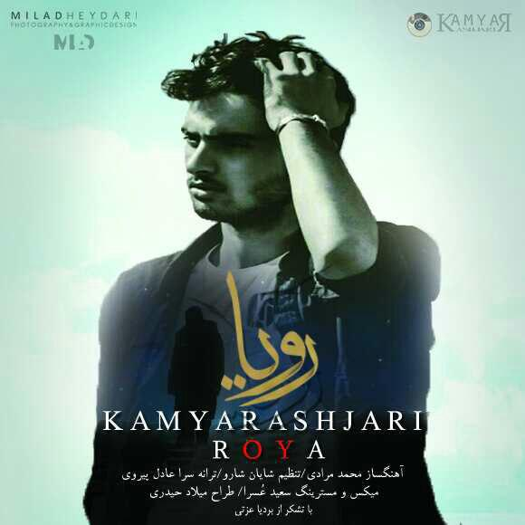 دانلود آهنگ رویا از کامیار اشجری