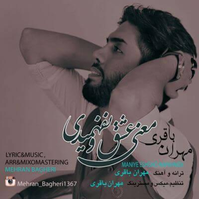 دانلود آهنگ جدید مهران باقری