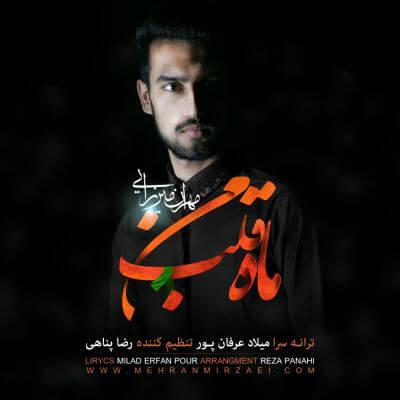 دانلود آهنگ جدید مهران میرزایی