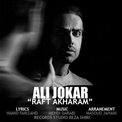 دانلود آهنگ جدید علی جوکار
