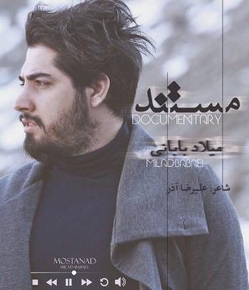 دانلود آلبوم جدید میلاد بابایی
