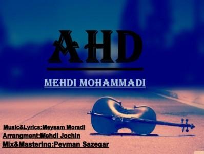 دانلود آهنگ جدید محمدمهدی محمدی