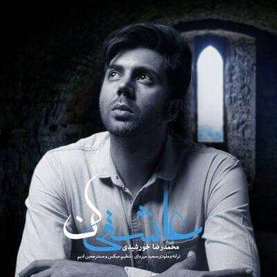 دانلود آهنگ جدید محمدرضا خورشیدی