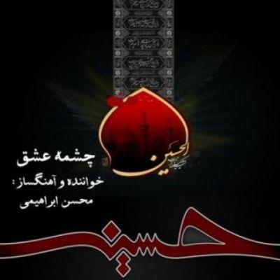دانلود آهنگ جدید محسن ابراهیمی
