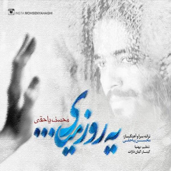 دانلود آهنگ جدید محسن یاحقی