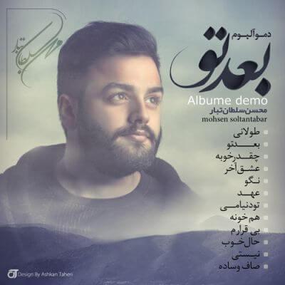 دانلود آلبوم جدید محسن سلطان تبار