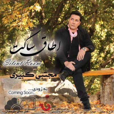 دانلود آلبوم جدید مجتبی کبیری