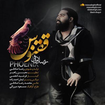 دانلود آهنگ جدید رضا صادقی