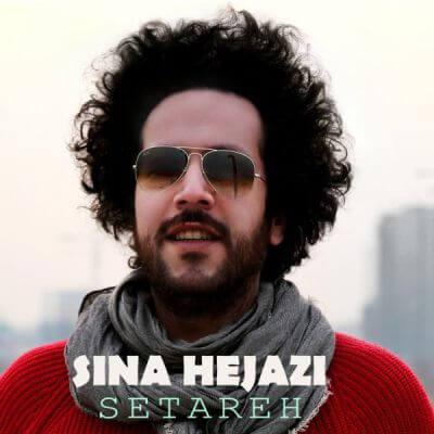 دانلود آهنگ جدید سینا حجازی