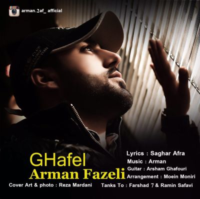 دانلود آهنگ جدید آرمان فاضلی
