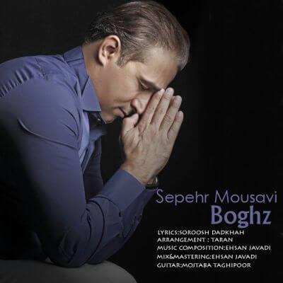 دانلود آهنگ جدید سپهر موسوی