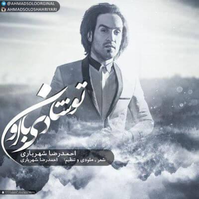دانلود آهنگ جدید احمدرضا شهریاری