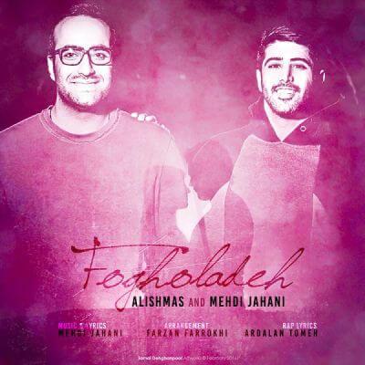 دانلود آهنگ جدید علی شمس