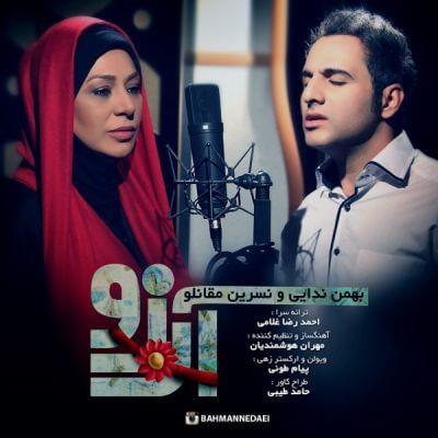 دانلود آهنگ جدید بهمن ندایی