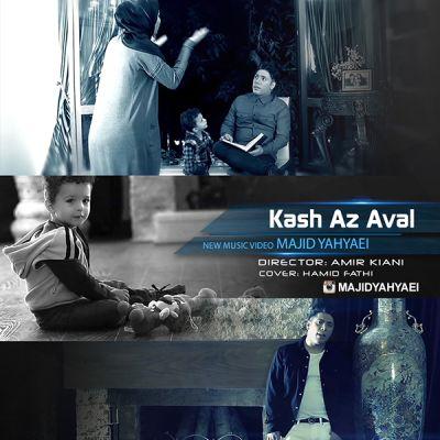 دانلود موزیک ویدئو جدید مجید یحیایی