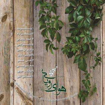 دانلود آلبوم جدید محمد حسین