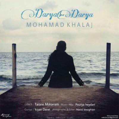دانلود آهنگ جدید محمد خلج