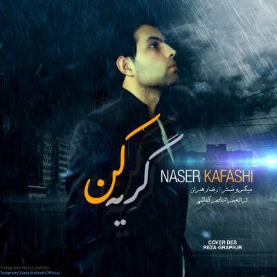 دانلود آهنگ جدید ناصر کفاشی