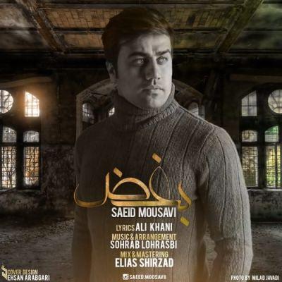 دانلود آهنگ جدید سعید موسوی