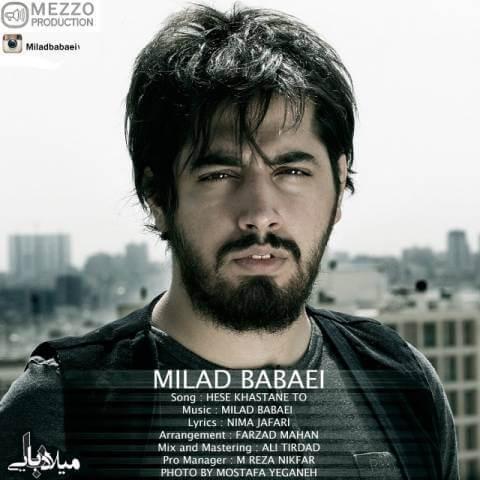 دانلود موزیک ویدئو جدید میلاد بابایی