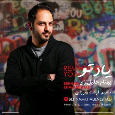 دانلود آهنگ جدید بهنام خلیل نژاد