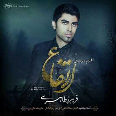 دانلود آهنگ جدید فریبرز طاهری