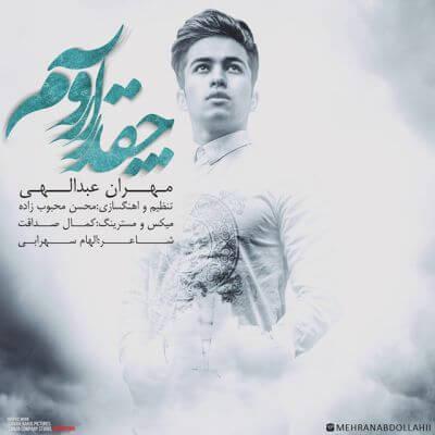دانلود آهنگ جدید مهران عبدالهی