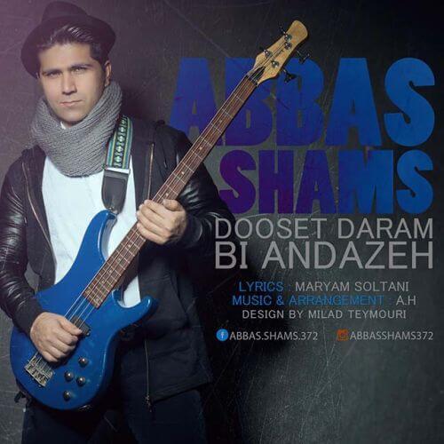 دانلود آهنگ جدید عباس شمس