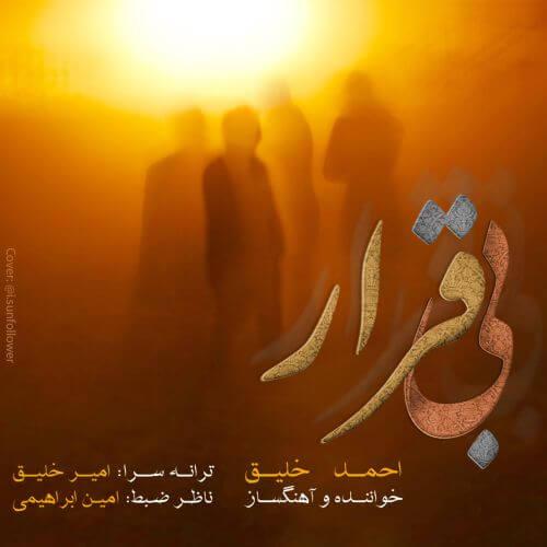 دانلود آهنگ جدید احمد خلیق