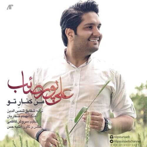 دانلود آهنگ جدید علی پورصائب