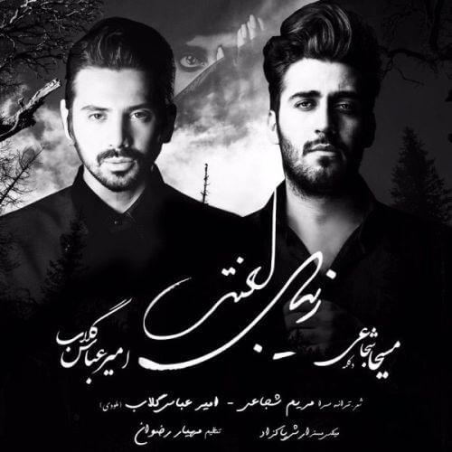 دانلود آهنگ جدید امیر عباس گلاب