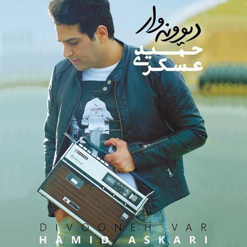 دانلود آلبوم جدید حمید عسکری