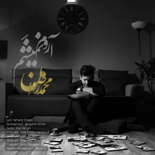 دانلود آهنگ جدید محمد رضوان