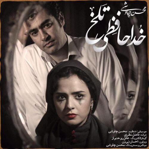 دانلود موزیک ویدئو جدید محسن چاوشی