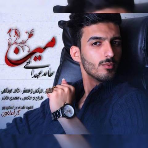 دانلود آهنگ جدید حامد عبداللهی