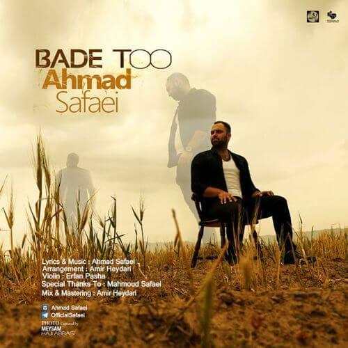 دانلود آهنگ جدید احمد صفایی