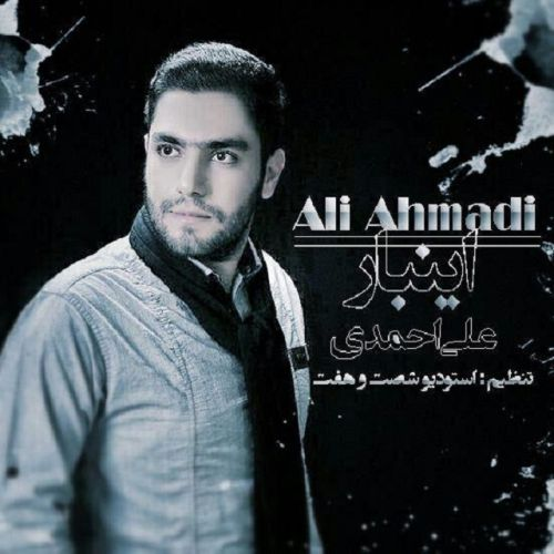 دانلود آهنگ جدید علی احمدی